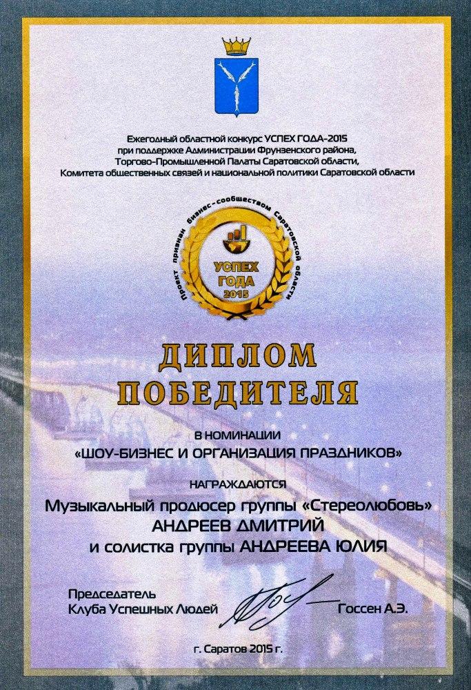 Диплом победителя в номинации Шоу бизнес и организация праздников  Диплом победителя в номинации Шоу бизнес и организация праздников