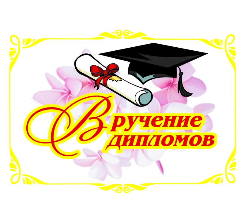 Торжественное вручение дипломов СГУ Саратовский  Торжественное вручение дипломов