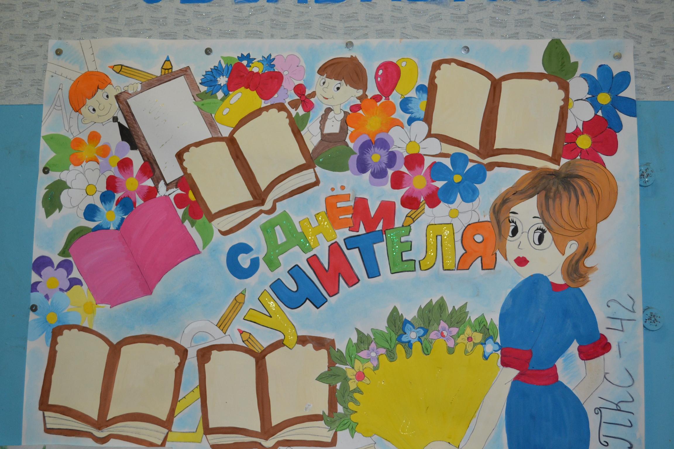 Открытка плакат на день учителя своими руками, открытки день