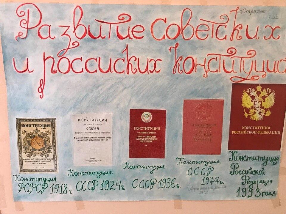 День 25-летия конституции