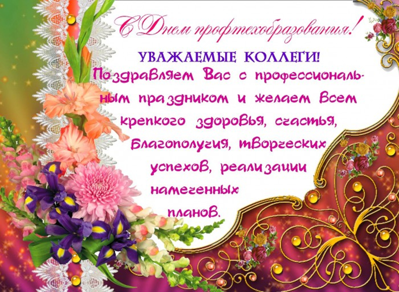 Днем рождения, поздравления открытки работники образования