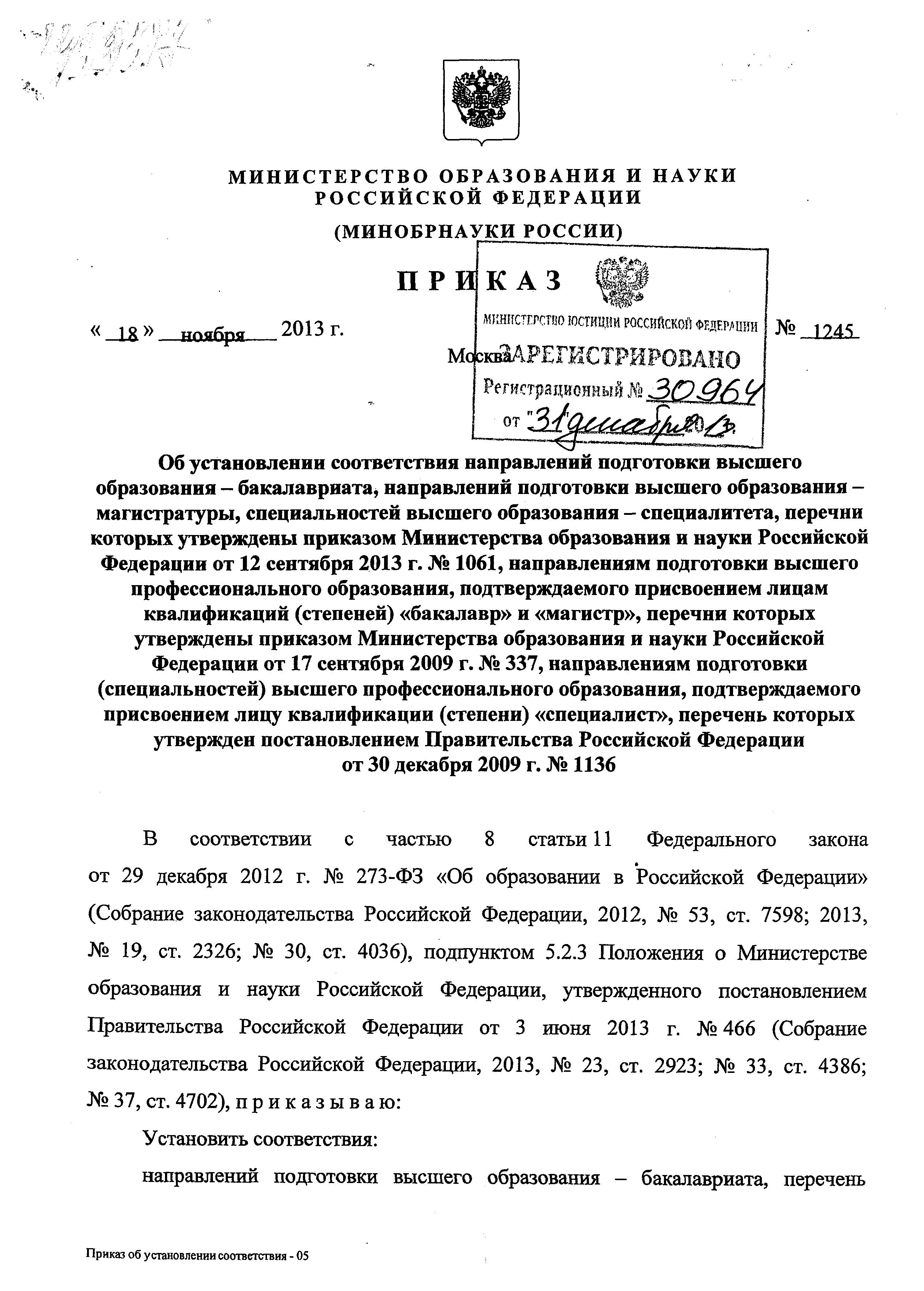 титульный лист курсовой работы 2015 образец сгу