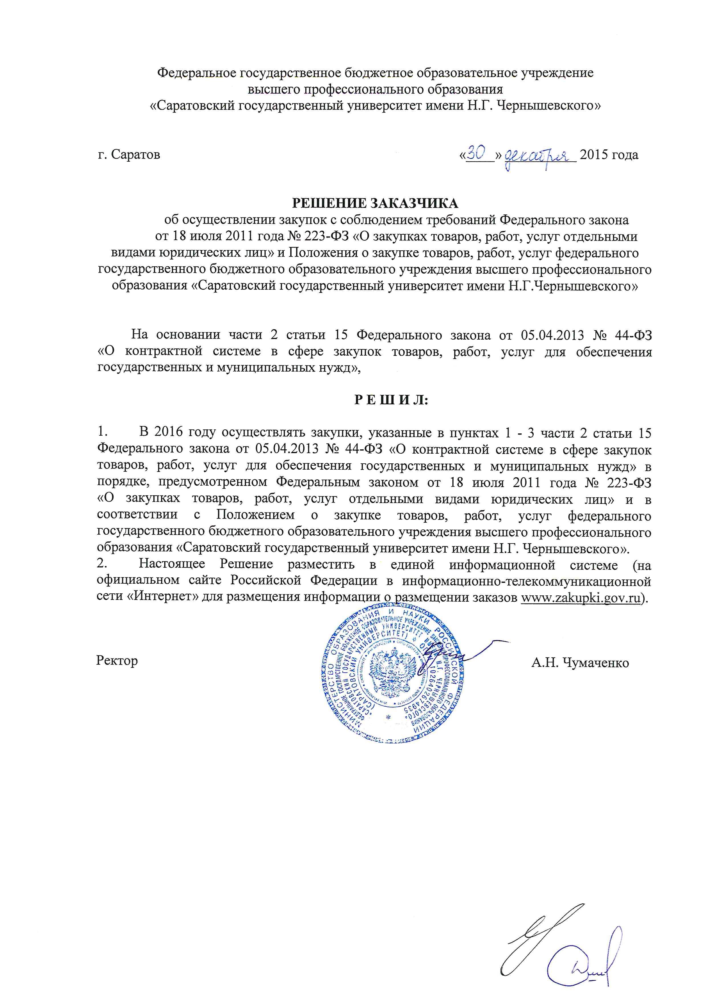 документы СГУ Саратовский государственный университет Решение Заказчика 223 ФЗ