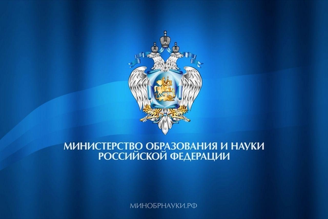 Министерство науки и образования рф конкурсы 2017