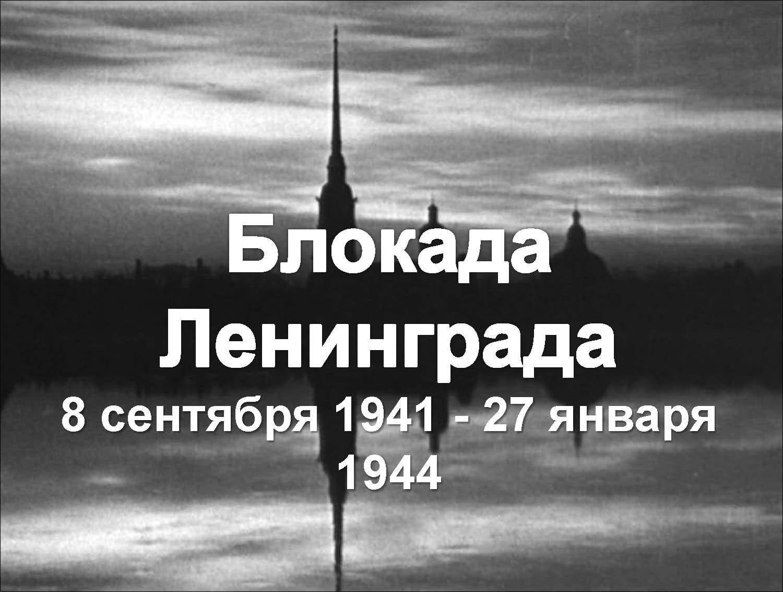 ВДень начала блокады Ленинграда вцентре пройдут шествие иконцерт