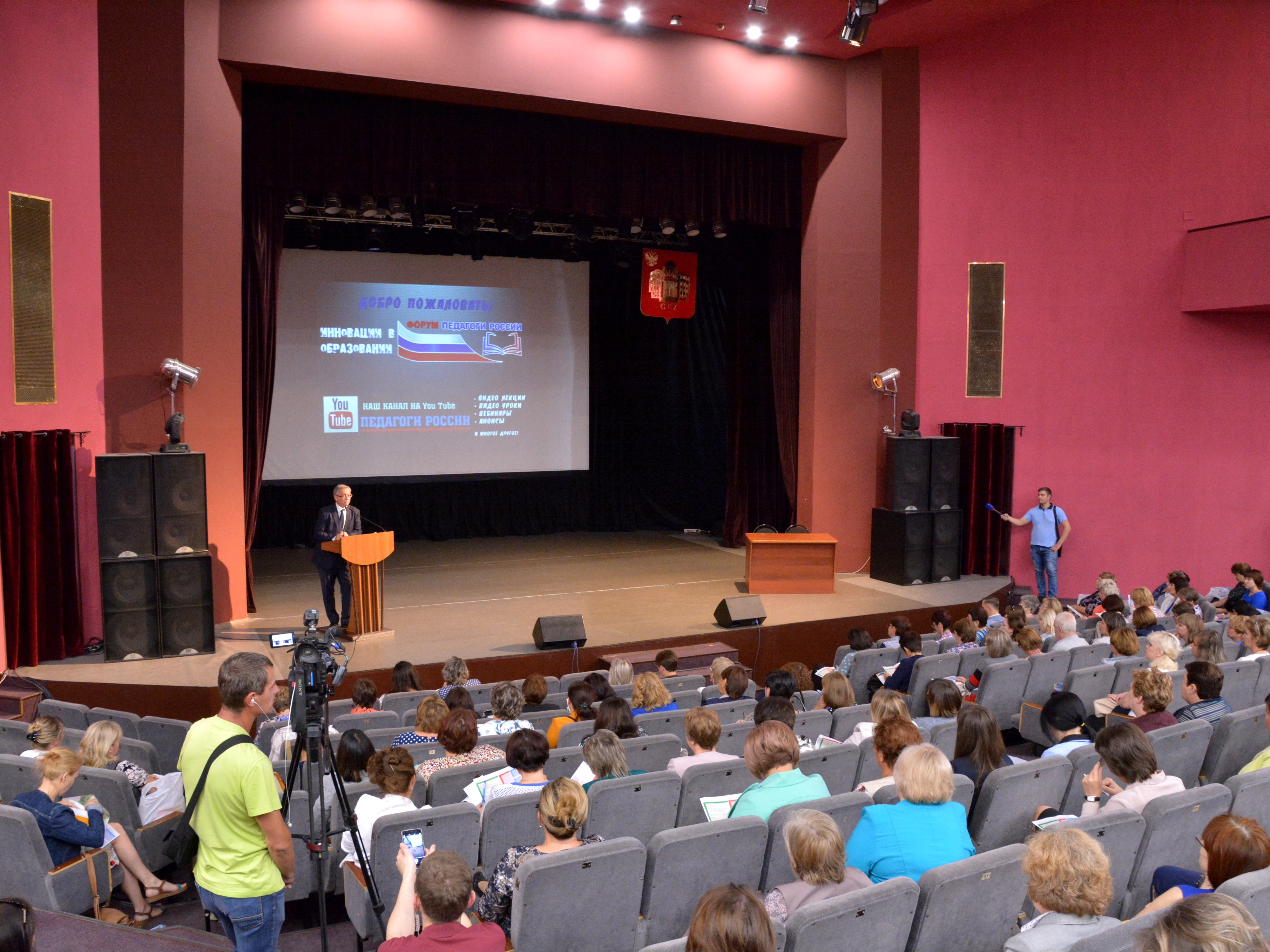 """SSU Hosted All-Russian Forum """"Pedagogues of Russia: Innovations in"""