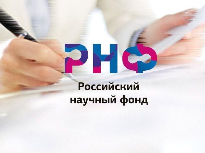 Конкурсы на получение грантов Российского научного фонда
