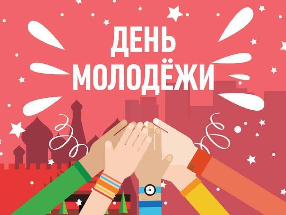 День молодежи онлайн. Что делать в 2020 году? — Янгспейс | 684x911