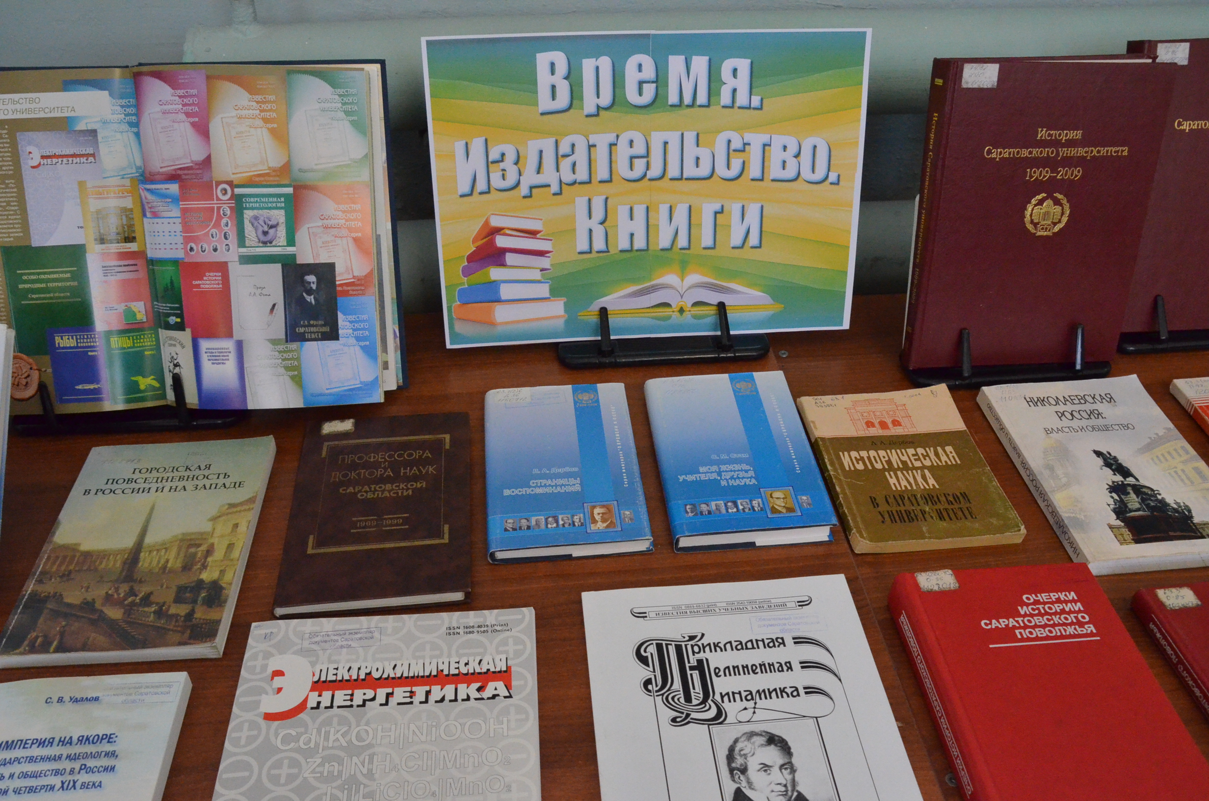 Dialogue with Writers: SSU Researchers Presented Their Books for