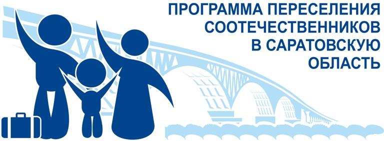 Программа переселения в саратовскую область 2020