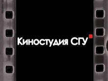 Логотип Киностудия СГУ