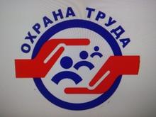 Логотип Отдел экологической безопасности и охраны труда