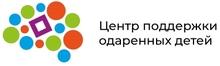 Логотип Центр поддержки одаренных детей