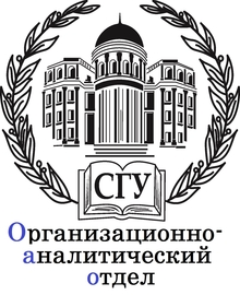 Логотип Организационно-аналитический отдел
