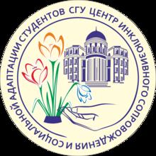 Логотип Центр инклюзивного сопровождения и социальной адаптации студентов