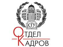 Логотип Отдел кадров