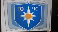 Логотип Отдел по делам ГО и ЧС, радиационной безопасности