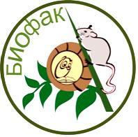 Логотип Биологический факультет