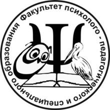 Логотип Факультет психолого-педагогического и специального образования