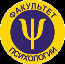 Логотип Факультет психологии