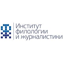 Логотип Институт филологии и журналистики