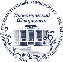 Логотип Кафедра экономической теории и национальной экономики