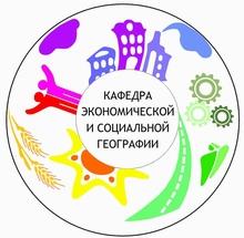 Логотип Кафедра экономической и социальной географии