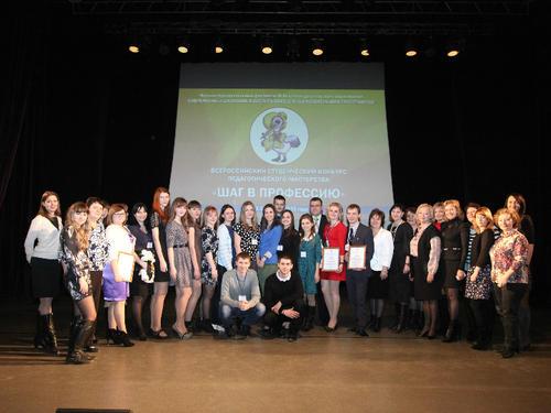 Объявлены победители конкурса «Шаг в профессию»