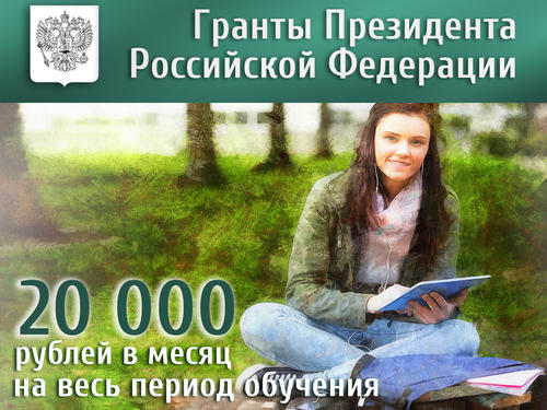 Первокурсники СГУ смогут претендовать на гранты Президента РФ