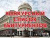 Опубликован ранжированный конкурсный список абитуриентов СГУ