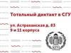 СГУ приглашает саратовцев на «Тотальный диктант»
