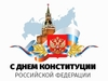 Поздравление ректора СГУ А.Н. Чумаченко с Днём Конституции