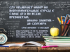 Объявлен набор на подготовительные курсы к сдаче ЕГЭ по всем предметам