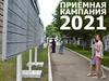 В Саратовском университете продолжается приёмная кампания